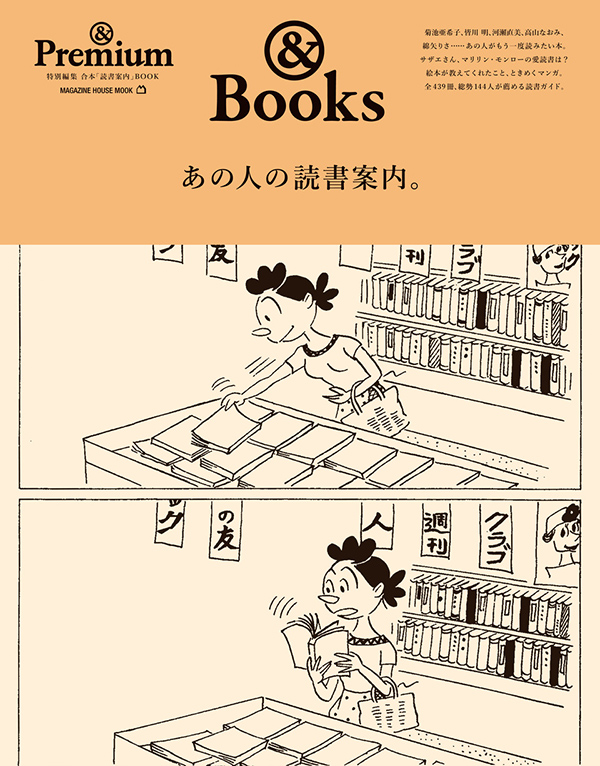 『&Books / あの人の読書案内。』