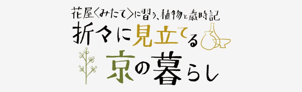 花屋<みたて>に習う植物と歳時記 折々に見立てる 京の暮らし