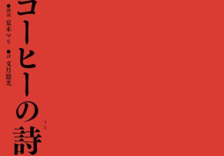 詩・文月悠光 、朗読・夏木マリさん。 小川珈琲によるエシカルキャンペーン「コーヒーの詩」が始まります。