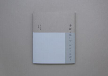 『季節を脱いで ふたりは潜る』(雷鳥社)¥2200