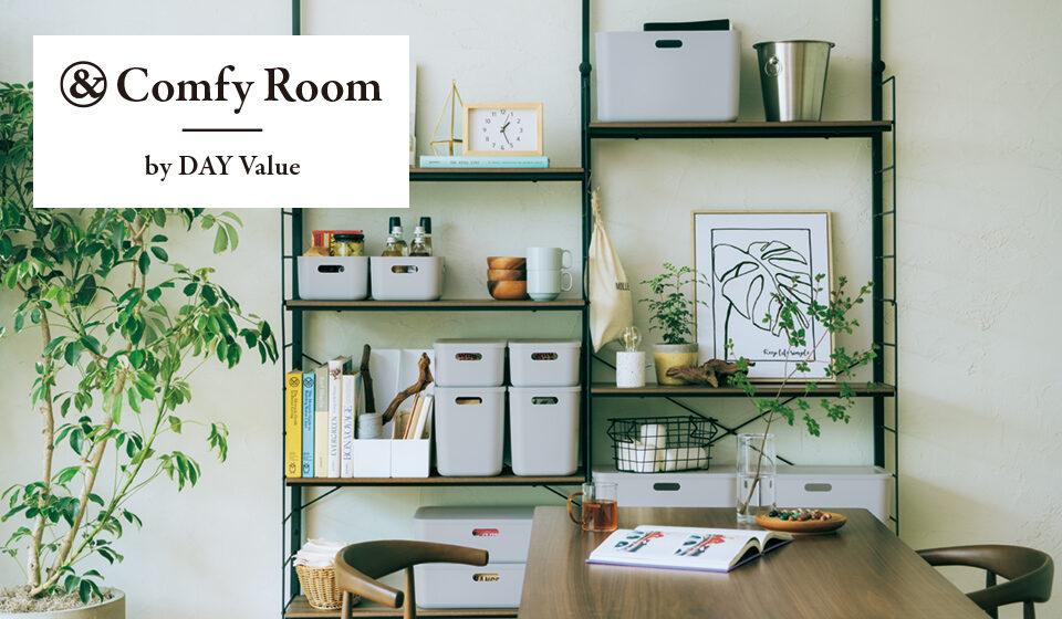 部屋をすっきり整えたいけれど、どこから手をつければいいやら。そんな不安 や悩みに明快な答えをくれる、〈ニトリ〉の〈DAY Value〉。緻密なサイズ設 定のうえにシンプルなデザインだから、積んだり、重ねたり、組み合わせだっ て自由自在。暮らしのベースはこんなふうに整えられます。