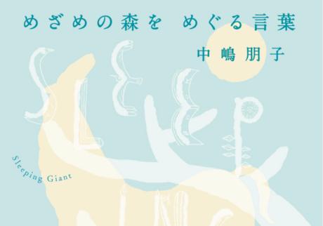 女優・中嶋朋子さんの20年ぶりのエッセイ集。『めざめの森を めぐる言葉 Sleeping Giant』が発売。
